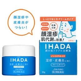 イハダ プリスクリードAA 30g 【第2類医薬品】資生堂薬品IHADA【suns】