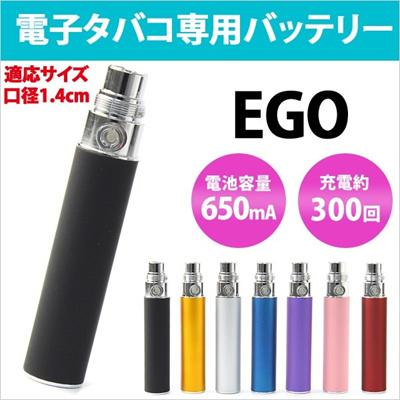 送料無料 電子タバコ バッテリー EGO 約300回 充電可 650mA 電池寿命 約6ヶ月 充電池 Vape ego-t ego-c 電子たばこ リキッド フレーバー 禁煙 ER-TB1[ゆうメール配送][送料無料]の画像