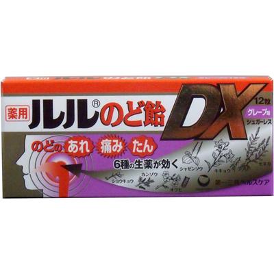 薬用ルルのど飴DXグレープ味12粒入