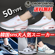 ◆送料無料◆[本日限定特価割引! ]◆全商品 PAPERPLANES 50%-70%sale!SNSで話題の 韓国人気スニーカーコレクション エアクッションスニーカー /ランニングシューズスポー