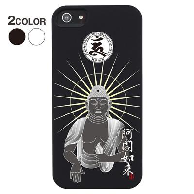 【iPhone5S】【iPhone5】【アシュク如来】【iPhone5ケース】【カバー】【スマホケース】【仏陀十三仏】 ip5-bds011の画像