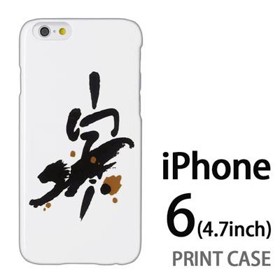 iPhone6 (4.7インチ) 用『0723 干支筆文字 寅』特殊印刷ケース【 iphone6 iphone アイフォン アイフォン6 au docomo softbank Apple ケース プリント カバー スマホケース スマホカバー 】の画像