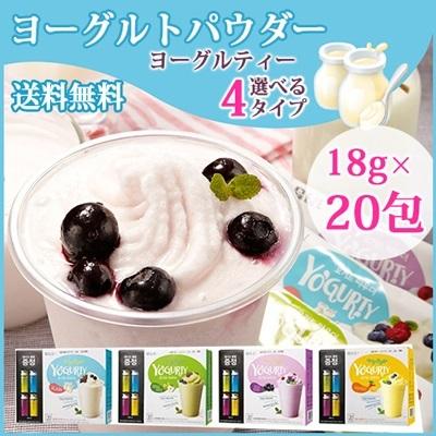 新商品【ダムト】ヨーグルティー ヨーグルトパウダー18g×20包ドリンク 韓国飲料 健康飲料 韓国食品の画像