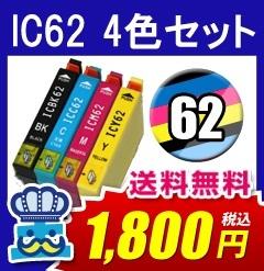 PX-403A 対応 エプソン (EPSON) プリンター インク IC62 4色セット 互換インクの画像