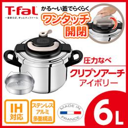 【送料無料】ティファール 圧力鍋 クリプソ アーチ アイボリー 6L P4360731