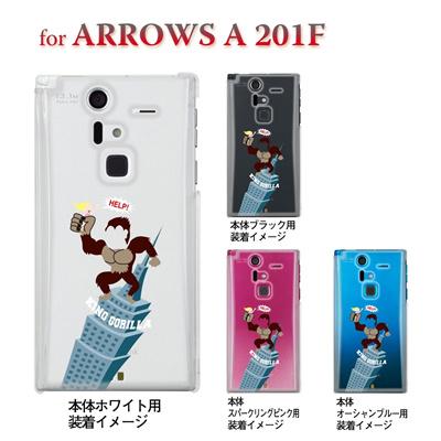 【ARROWS ケース】【201F】【Soft Bank】【カバー】【スマホケース】【クリアケース】【ユニーク】【MOVIE PARODY】【KING GORILLA】 10-201f-ca0051の画像