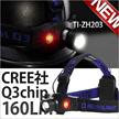 LEDヘッドライト 懐中電灯 LEDライト CREE社Q3 160ルーメン ズームライト ヘッドライト ヘッドランプ ZH203