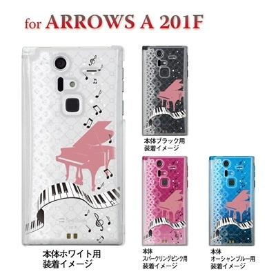 【ARROWS ケース】【201F】【Soft Bank】【カバー】【スマホケース】【クリアケース】【ミュージック】【ピアノ】 09-201f-mu0016の画像