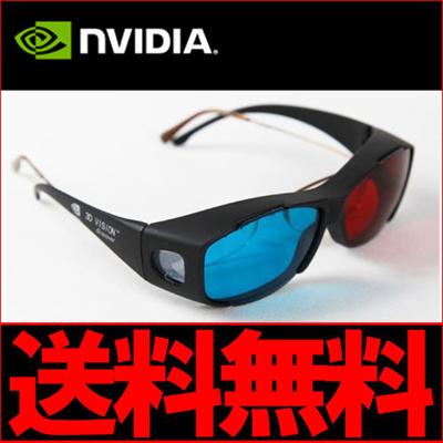 ★【送料無料】売れてます!nVidia 3D Vision Discoverでカジュアルゲームを立体化!カスタム設計された特別なアナグリフ(青赤)グラス【ヤマト宅急便発送】の画像