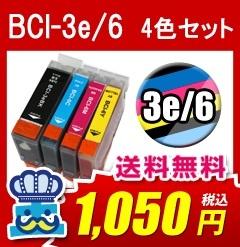 560i 対応 CANON キャノン プリンター インク BCI-3e BCI-6 4色セット PIXUSの画像