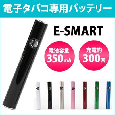 送料無料 電子タバコ バッテリー E-SMART 約300回 充電可 350mA 電池寿命 約6ヶ月 充電池 Vape ego-t ego-c 電子たばこ リキッド フレーバー 禁煙 ER-SBT[ゆうメール配送][送料無料]の画像