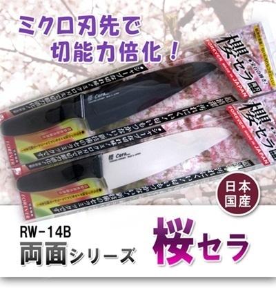 【14cm】【日本国産】R-14B/フォーエバー両面桜セラミック包丁の画像