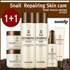 【Secret Key HQ Direct Operation】Snail Skincare 1+1/ Snail Toner+Essence+Mask Pack 3pcs