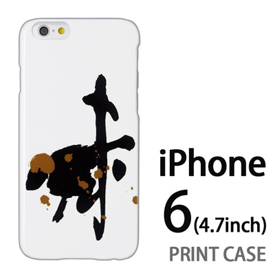 iPhone6 (4.7インチ) 用『0723 干支筆文字 未』特殊印刷ケース【 iphone6 iphone アイフォン アイフォン6 au docomo softbank Apple ケース プリント カバー スマホケース スマホカバー 】の画像