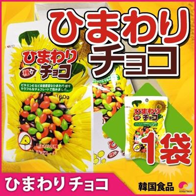 【韓国お菓子】【ヘテパシフィック】 ひまわりチョコ 1袋(ひまわり種) 【YDKG-s】 非常食・保存食・地震対策の画像