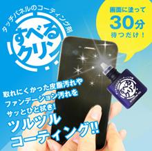 【タッチパネルのコーティング剤】すべるクリン 7ml【指紋や皮脂、ファンデーションなど化粧品による汚れがサッと拭取れ、指さわりもスベスベ♪】iPhone / スマホ / 保護シート / ディスプレイ / コーティング