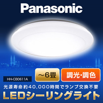 ≪カートクーポン利用可≫【送料無料】パナソニック (Panasonic) LEDシーリングライト【~6畳】調光・調色タイプ [HH-CB0611A]
