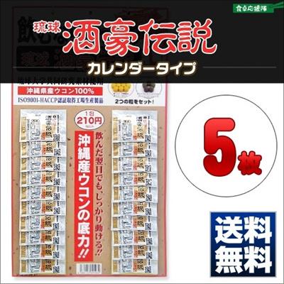 【送料無料】 酒豪伝説 20包×5枚 正規品 琉球酒豪伝説カレンダー うこんの力 居酒屋様におすすめ♪の画像
