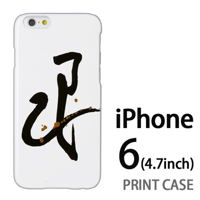 iPhone6 (4.7インチ) 用『0723 干支筆文字 巳』特殊印刷ケース【 iphone6 iphone アイフォン アイフォン6 au docomo softbank Apple ケース プリント カバー スマホケース スマホカバー 】の画像