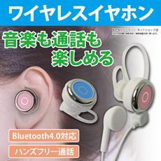 Bluetooth イヤホン Bluetooth4.1 耳栓タイプ ハンズフリー通話 音楽再生 Bluetoothイヤホン USB充電 ワイヤレス ブルートゥース iPhone スマホ ER-BTER41[ゆうメール配送][送料無料]