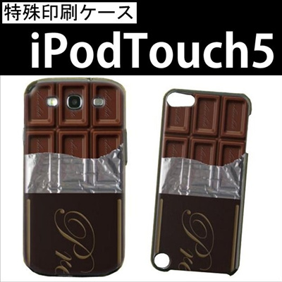 特殊印刷/iPodtouch5(第5世代)iPodtouch6(第6世代) 【アイポッドタッチ アイポッド ipod ハードケース カバー ケース】(チョコレート紙付)CCC-038の画像