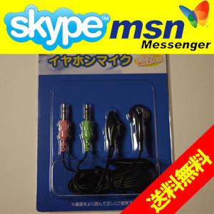 【送料無料】スカイプフォン/メッセンジャー通話対応パソコン専用イヤホンマイク(コード長さ:約2m)の画像