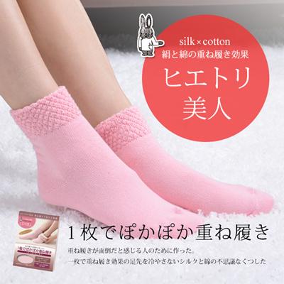 ヒエトリ美人 1枚で重ね履き靴下 シルクと綿の不思議なソックス ヒエ取り靴下 暖かい 靴下の画像