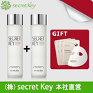 [Secret Key]★ Starting Treatment Essence 1 + 1 + Mask Pack 3P ★ galactomyces / TV Advertising products