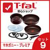 【鍋 フライパン】 取っ手のとれるティファール T-fal  ネオ マホガニー・プレミア セット9 L63191