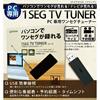★数量限定★Red Spice PC専用ワンセグテレビーチューナー LT-DT306BK