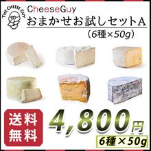 CheeseGuy/おまかせチーズお試しセットA(6種×50g)【ジョンさんがつくる沖縄食材を100%使ったチーズ】無添加 / チーズ / お試し / 沖縄