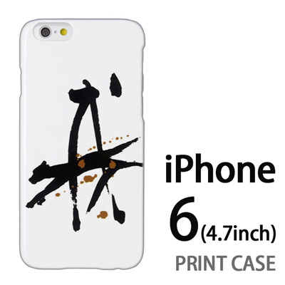 iPhone6 (4.7インチ) 用『0723 干支筆文字 戌』特殊印刷ケース【 iphone6 iphone アイフォン アイフォン6 au docomo softbank Apple ケース プリント カバー スマホケース スマホカバー 】の画像