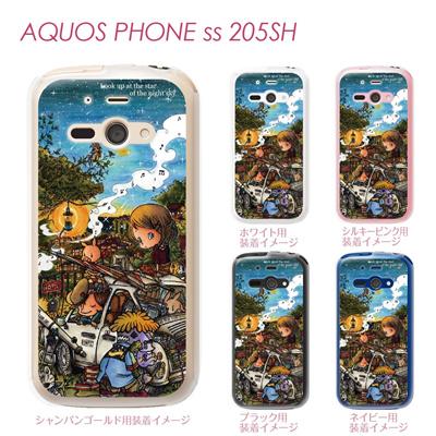 【AQUOS PHONE ss 205SH】【205sh】【Soft Bank】【カバー】【ケース】【スマホケース】【クリアケース】【クリアーアーツ】【SWEET ROCK TOWN】 46-205sh-sh0017の画像