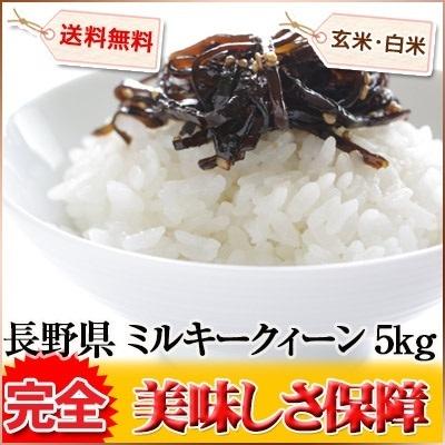 長野県 白米か玄米 1等米 ミルキークイーン 5kg 平成26年度の画像