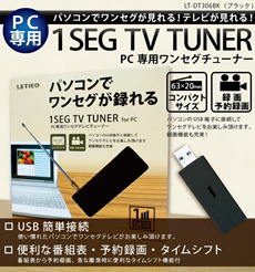 ★緊急値下げ特価!★【送料無料】】■PC専用ワンセグチューナー LT-DT306■パソコンでワンセグが見れる!テレビが見れる! 1 SEG TV TUNER for PC【新品】