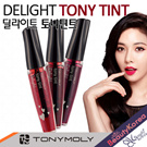 [TONY MOLY] Delight Tony Tint