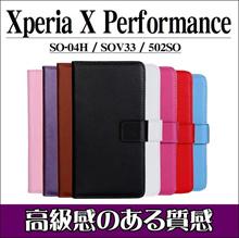 【送料無料】XPERIA X Performance SO-04H SOV33 502SO 手帳型ケース レザーケース スマホカバー スマホケース docomo au
