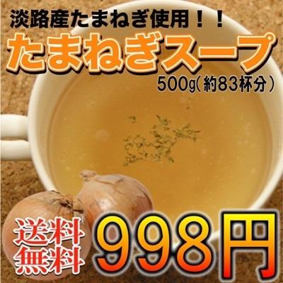 淡路産たまねぎ使用! たまねぎスープ 500g(スープ約83杯分!!)送料無料!の画像