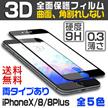 【国内発送】【iPhoneX/8/8 Plus】全面保護強化ガラスフィルム 3D Touch対応 耐衝撃  iphone7/7plus iPhone6/6s/6Plus/6s Plus
