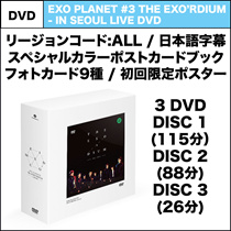 EXO PLANET #3 The EXOrDIUM  in Seoul Live DVD / リージョンコード:ALL /日本語字幕/国内発送/予約/送料無料/初回ポスター丸め発送