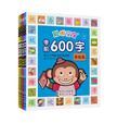 Brilliant Baby 600 Words|聪明宝宝学前600字基础篇*Simplified Chinese*age3-6岁