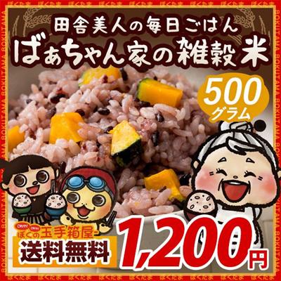 ばぁちゃん家の雑穀米 500g 雑穀 雑穀米 送料無料