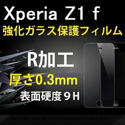 ★docomo SONY Xperia Z1 f SO-02F 第3代 硬度9H 0.3mm 強化ガラス 液晶保護フィルム 2.95D ラウンドエッジ加工 角丸加工の画像