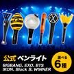 【2380円~】送料無料 K-POP公式ペンライト特集!GOT7、BIGBANG、EXO、BTS【8月10日頃発送】、IKON、BlockB、WINNER