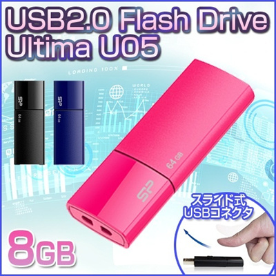 メール便送料無料!キャップを失くさないスライド式【シリコンパワー】カラバリ3色!ピンクもありますUSBメモリ Ultima U05【USBメモリー】【8GB】【ピンク】の画像