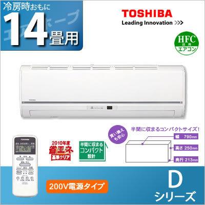【最安値に挑戦!】東芝(TOSHIBA)RAS-4024D-Wルームエアコンおもに14畳用Dシリーズ2014年モデルクーラーエアコン工事【買い替え2016】【取り付け2016】