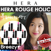 BREEZY ★ Appy Qoo10 Coupon! [HERA] Rouge Holic Lipstick / Rouge Holic Limited Edition