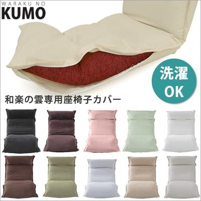 【送料無料】和楽の雲専用座椅子カバー(上・下共用)☆新色新素材!KUMO洗えるカバー☆選べる2タイプ全10色☆普通郵便でのお届け※お届けに1週間前後かかる場合がございますの画像