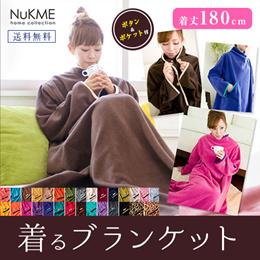 着る毛布 ヌックミィ 2011年版 着るブランケット ブランケット 毛布 フリース ひざ掛け NuKME(ヌックミィ) ガウンケット フリーサイズ 着丈180cm