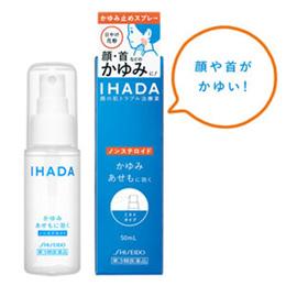 イハダ プリスクリードS 50mL 【第3類医薬品】資生堂薬品IHADA 【RCP】【suns】